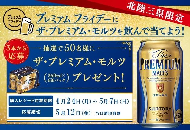 (終了しました)【好評につき第3弾】北陸3県限定!プレミアムフライデーに「プレモル」を飲んで6缶パックを当てよう