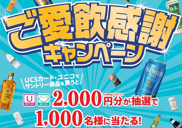 【アピタ・ピアゴ】UCSカード・ユニコでサントリー商品を買うとポイント2,000円分当たる!