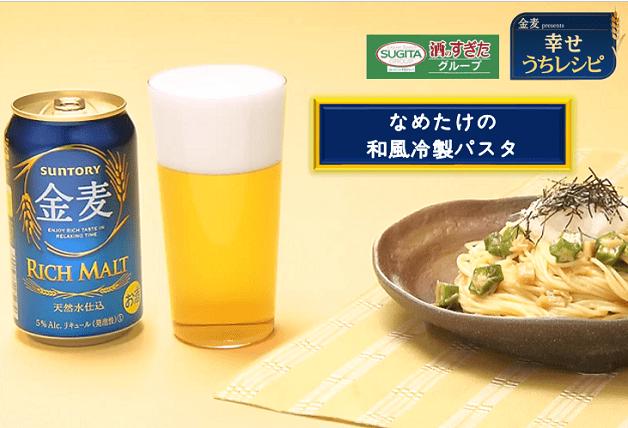 【「金麦」幸せうちレシピ】なめ茸がアクセントに!さっぱり味わえる「なめたけの和風冷製パスタ」