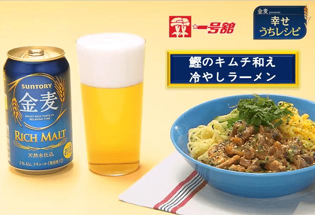 【「金麦」幸せうちレシピ】夏の到来!旬の初鰹を贅沢に使った「鰹のキムチ和え冷やしラーメン」