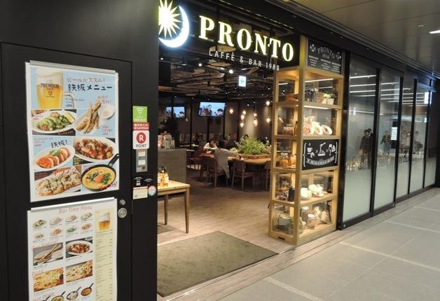 【名古屋駅直結!】「プロント」がJRゲートタワー地下1階にオープン ♪「知多 風香るハイボール」をどうぞ