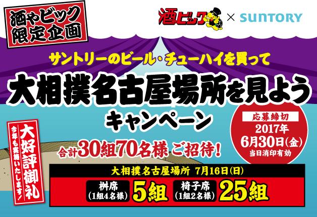 【「酒ゃビック」限定】大相撲名古屋場所を見に行こうキャンペーン!合計30組70名様に当たる(7月16日(日)ご招待)