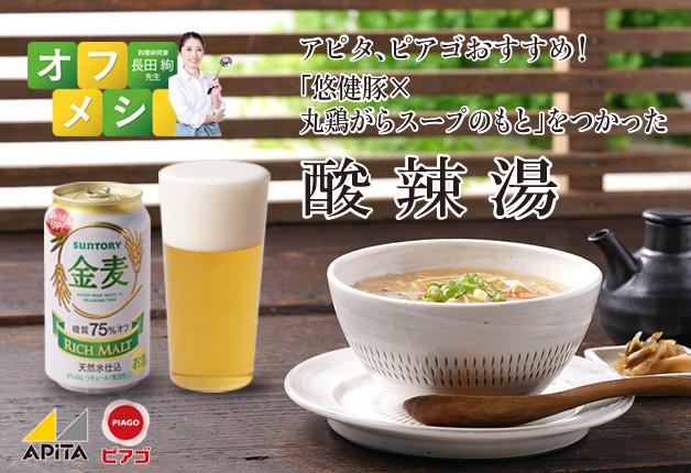 【アピタ・ピアゴおすすめ】「悠健豚」を使った「酸辣湯」は「金麦〈糖質75%オフ〉」にぴったり♪