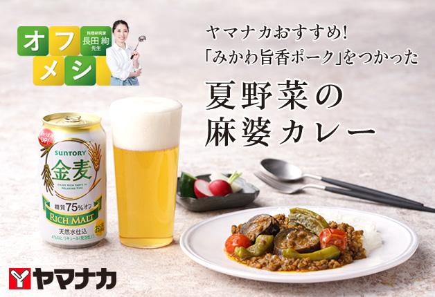 【ヤマナカおすすめ】「みかわ旨香ポーク」でスタミナたっぷり「夏野菜の麻婆カレー」!「金麦〈糖質75%オフ〉」とベストマッチ♪