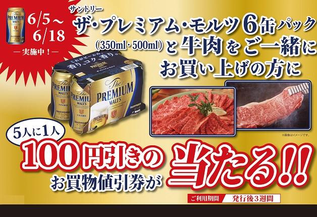 【マックスバリュ中部】「プレモル」と牛肉を一緒にお買い上げで100円引きお買い物券が5人に1名当たる♪