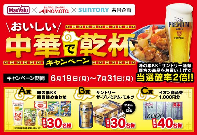 (終了しました)【マックスバリュ中部】味の素KK・サントリー対象商品の同時購入で当選確率2倍!おいしい中華で乾杯キャンペーン♪