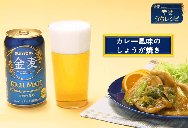 【「金麦」幸せうちレシピ】夏にぴったり♪スパイシーな「カレー風味のしょうが焼き」