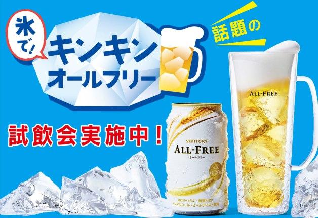 """(終了しました)東海エリアの実施店舗をご紹介♪この夏は""""氷でキンキン!オールフリー""""試飲会へ行こう"""