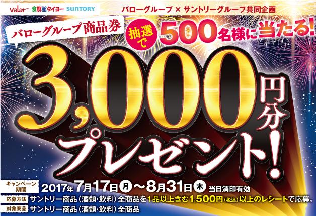 (終了しました)【抽選で500名様】バローグループでサントリー商品を買って3,000円分の商品券をもらおう♪