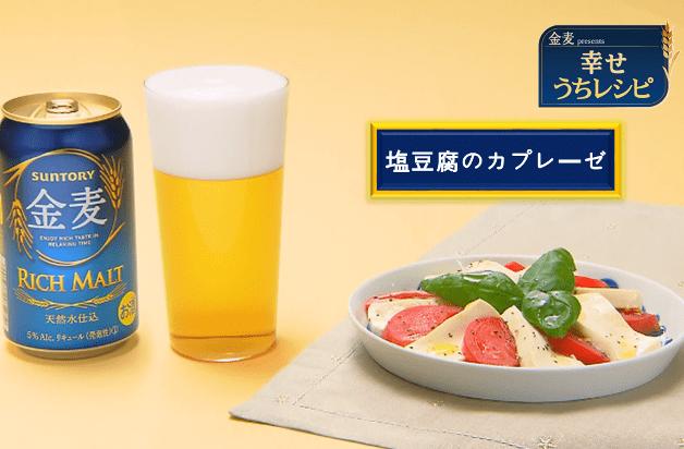 【「金麦」幸せうちレシピ】まるでイタリアン!夏にぴったりな「塩豆腐のカプレーゼ」