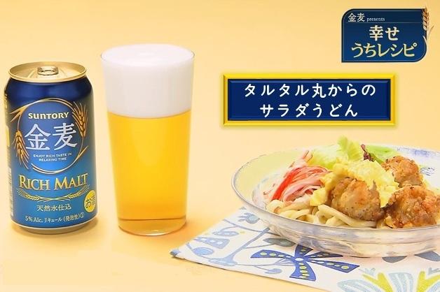 【「金麦」幸せうちレシピ】タルタルソースのクリーミーな味わいが絶妙!食欲そそる「タルタル丸からのサラダうどん」