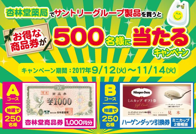 (終了しました)【杏林堂薬局×サントリー共同企画】500名様にお得な商品券やハーゲンダッツ引換券をプレゼント♪