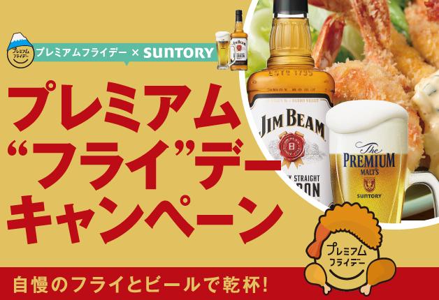 """(終了しました)プレミアムフライデーには、""""フライ""""とビールを楽しもう!「プレミアム""""フライ""""デーキャンペーン」が9月29日より開催♪"""