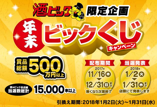 (終了しました)【酒ゃビッグ×サントリー】賞品総額500万円以上!「年末ビックくじキャンペーン」実施中