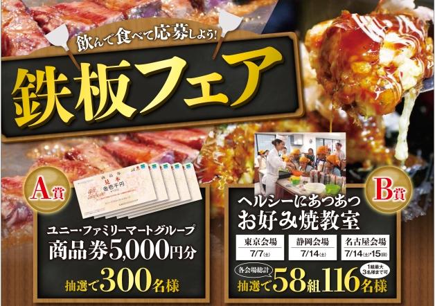 (終了しました)商品券やお好み焼き教室が当たる!「飲んで食べて応募しよう!鉄板フェア」開催