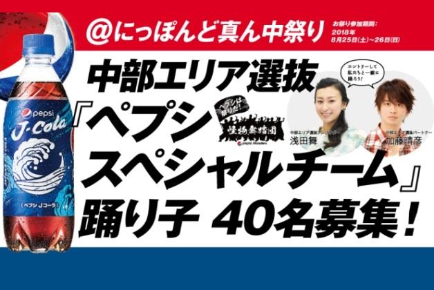 (終了しました)【JAPAN&JOY COLA「ペプシ Jコーラ」誕生!】にっぽんど真ん中祭り「怪物舞踏団」スペシャルチーム踊り子募集キャンペーン!