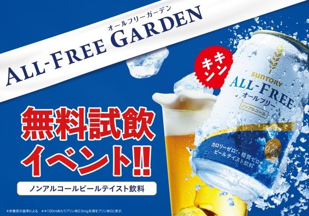 【東海・北陸】あなたの街で「オールフリーガーデン」開催!「オールフリー」を楽しみませんか♪