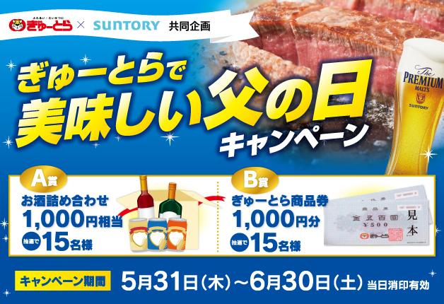 (終了しました)【ぎゅーとら限定キャンペーン開催!】父の日は牛肉と「プレモル」で日ごろの感謝を伝えよう♪