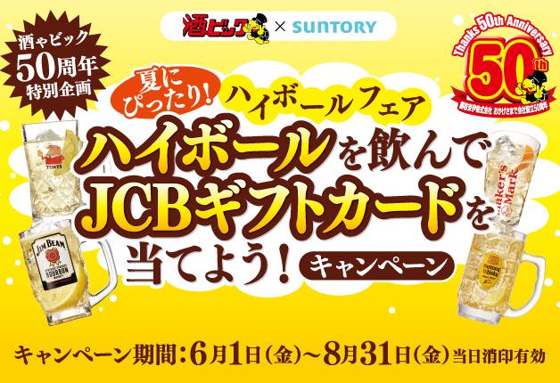 (終了しました)【酒ゃビック50周年特別企画!】「ハイボールを飲んでJCBギフトカードを当てよう!」キャンペーン