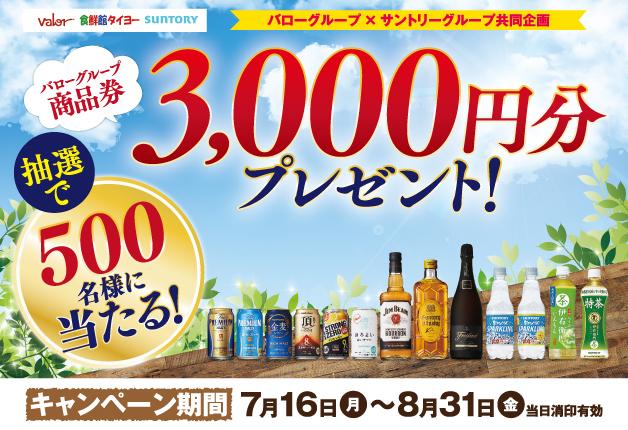 (終了しました)【バロー×サントリー】対象商品買って応募しよう♪「バローグループ商品券3,000円分プレゼント!」キャンペーン