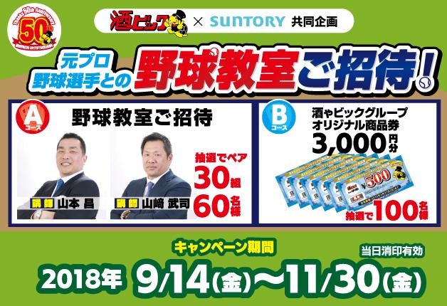 (終了しました)【酒ゃビック限定】サントリーのドリンクを買って「元プロ野球選手との野球イベントご招待!」キャンペーンに応募しよう!