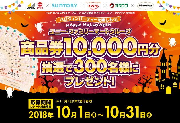 (終了しました)【ユニー×サントリー】ハロウィンパーティーを楽しもう!アピタ・ピアゴで商品券10,000円分が当たるキャンペーン開催