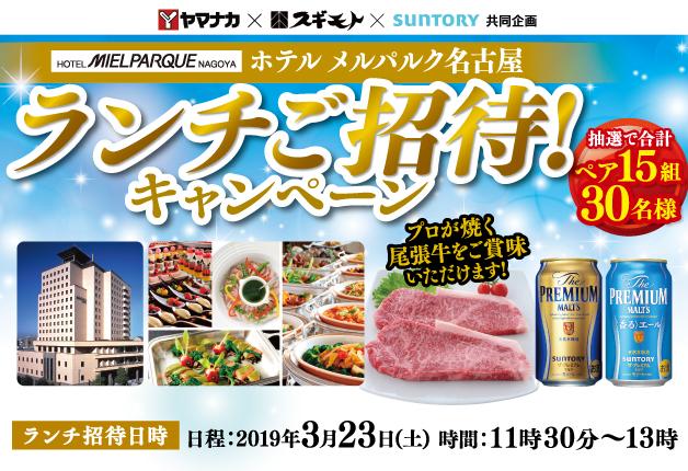 (終了しました)【ヤマナカ×スギモト×サントリー】尾張牛を堪能♪「ホテル メルパルク名古屋 ランチご招待!キャンペーン」開催