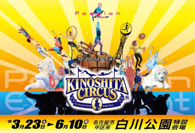 (終了しました)3月23日から「木下大サーカス 名古屋公演」スタート!「〈香る〉エール」片手に世界最高峰のショーを満喫しよう