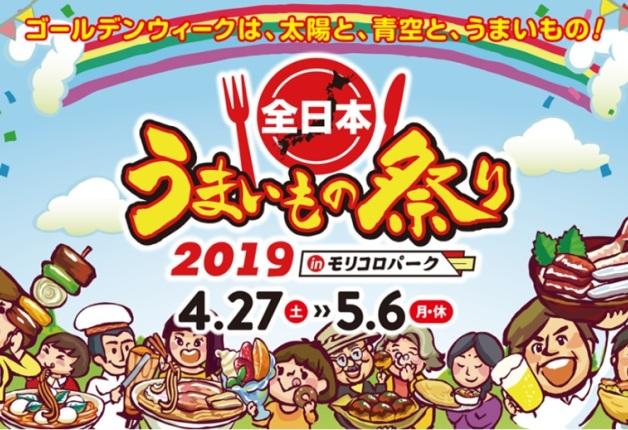 (終了しました)【4月27日~5月6日】「全日本うまいもの祭り2019」開催♪GWは全国のおいしいグルメと「金麦」で乾杯しよう!