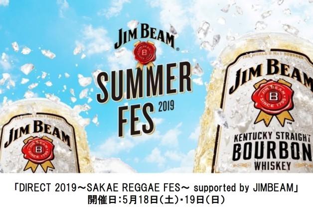 (終了しました)【5月18日・19日開催】「DIRECT 2019~SAKAE REGGAE FES~ supported by JIMBEAM」でレゲエ音楽と「ジムビームハイボール」を満喫しよう!