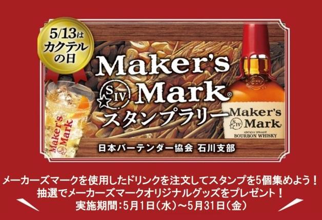 (終了しました)【石川県限定】「メーカーズマークスタンプラリー」開催!バーで「メーカーズマーク」を飲んでオリジナルグッズをゲット!