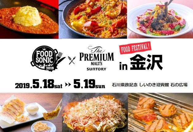 (終了しました)【5月18日・19日】「フードソニック2019 in金沢」開催!人気店の料理と「神泡。」の「プレモル」を愉しもう!