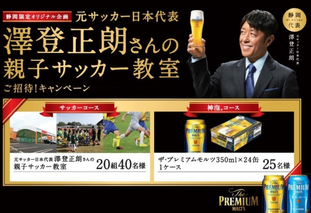 (終了しました)【静岡限定!】元サッカー日本代表・澤登正朗さんの親子サッカー教室ご招待!キャンペーン♪