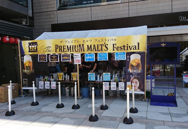 (終了しました)【6月1日開催】「金沢百万石まつり」で今年も「ザ・プレミアム・モルツ フェスティバル」開催!