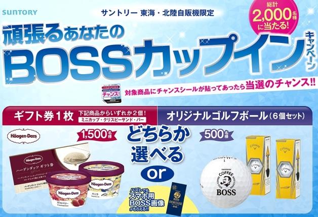 (終了しました)【東海・北陸エリアの自販機限定】総計2,000名に当たる!「頑張るあなたのBOSSカップインキャンペーン」