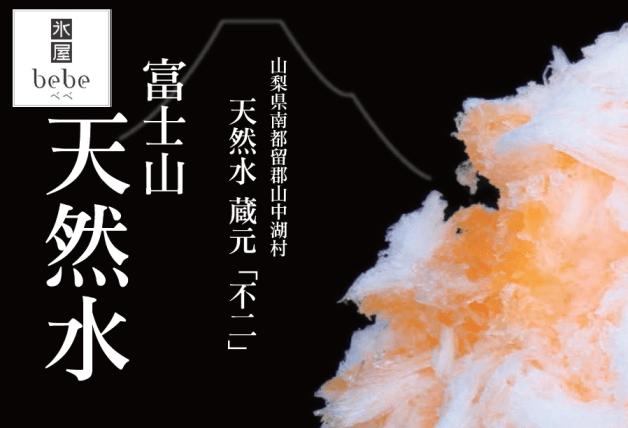 """(終了しました)""""大人のかき氷""""で涼をとろう♪高級かき氷店「氷屋bebe」が「新静岡セノバ」に期間限定オープン!"""