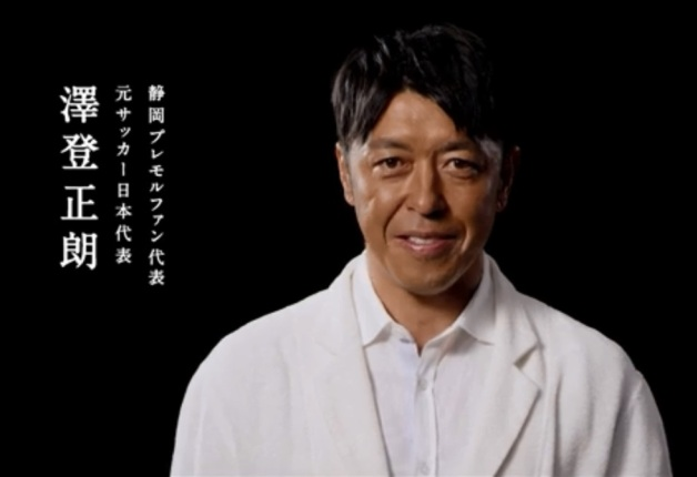 「プレモル」限定セットで「新型電動式神泡サーバー」を手に入れよう♪「神泡。」ファン代表・澤登正朗さんの動画もチェック!