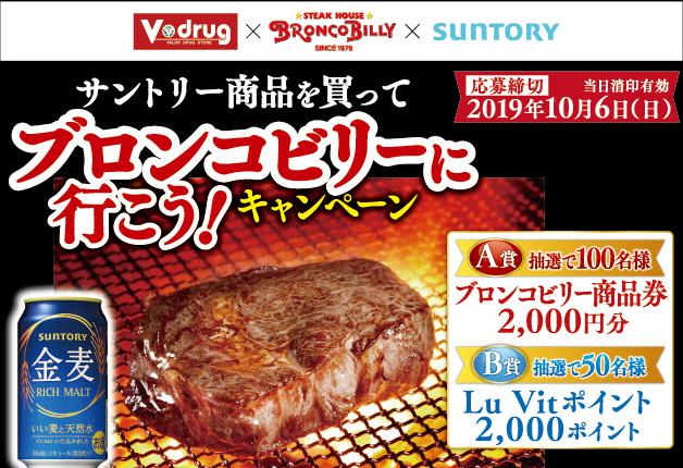 (終了しました)「プレモル」や「金麦」などのサントリー商品を買って「ブロンコビリー商品券 2,000円分」を当てよう!
