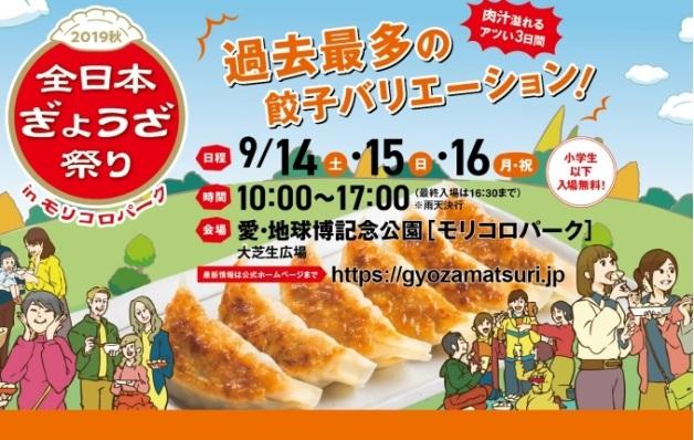 (終了しました)【9月14日~16日】「全日本ぎょうざ祭り2019秋inモリコロパーク」でジューシー餃子とサントリードリンクを楽しもう!