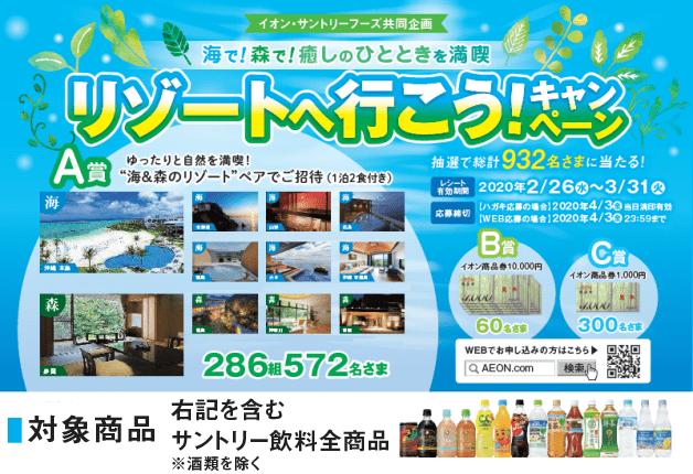 (終了しました)【イオン・サントリーフーズ共同企画】海や森を満喫する癒しの旅を当てよう♪「リゾートへ行こう!キャンペーン」