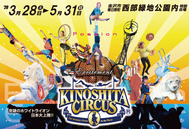 【5年ぶり金沢公演】西部緑地公園内特設会場に「木下大サーカス」がやってくる♪
