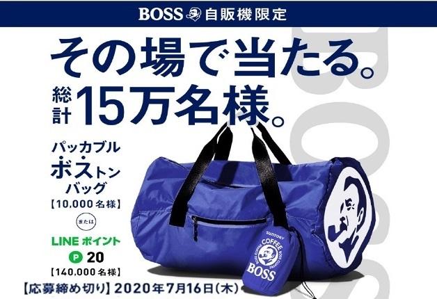 【東海・北陸エリア】「BOSS」を飲んでオリジナルボストンバッグや「LINEポイント」を当てよう!「BOSS 自動販売機限定キャンペーン」♪