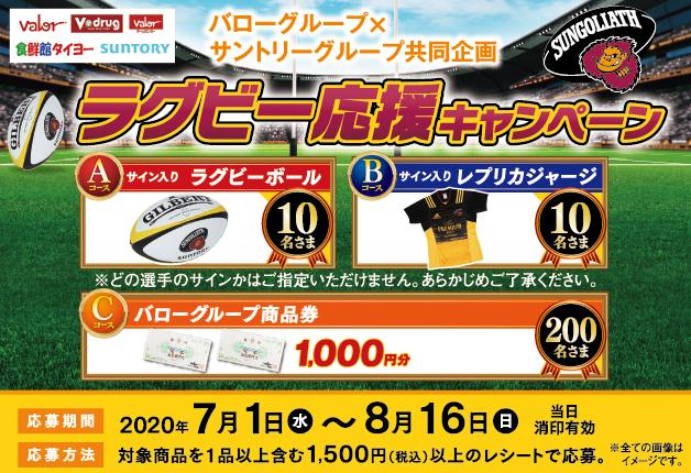 【バロー×サントリー共同企画】サイン入りラグビーボールやレプリカジャージが当たる♪サントリー商品を買って「ラグビー応援キャンペーン」に応募しよう!