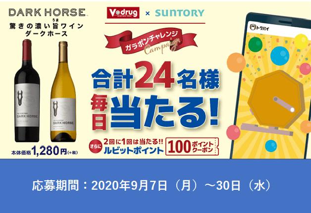 (終了しました)【V-drug ×サントリー共同企画】「ガチャポンチャレンジ」 キャンペーン♪「トクバイアプリ」をダウンロードして「サントリー ダークホース」を当てよう!