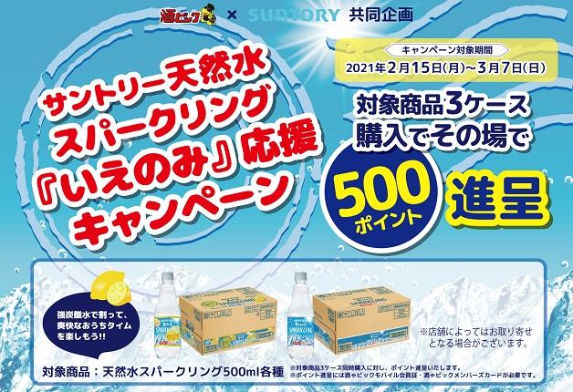 (終了しました)【酒ゃビック×サントリー】その場で500ポイントがもらえる!「サントリー天然水スパークリングいえのみ応援キャンペーン」