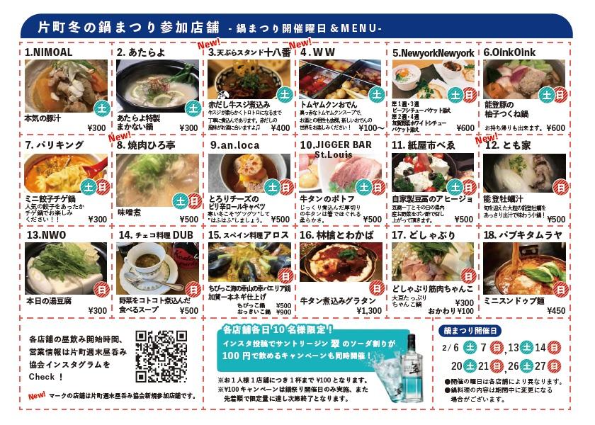 https://www.suntory.co.jp/area/tokai/20210212_kanazawafuyunomi_tenpo.jpg