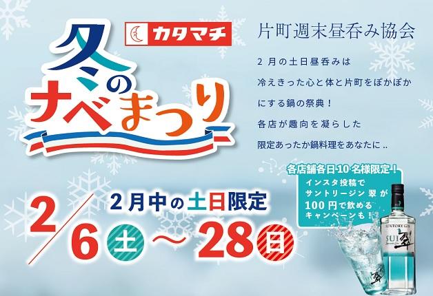 (終了しました)【2月6日から28日まで!】アツアツお鍋と「翠ジンソーダ」で昼飲みを満喫しよう♪「片町冬のナベまつり」(石川・金沢)