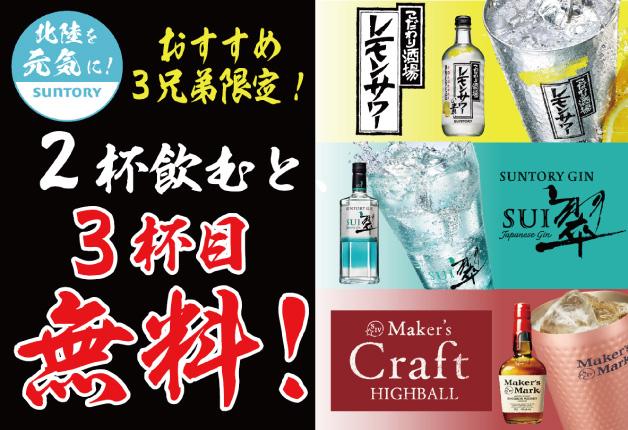 【北陸を元気に!プロジェクト】「2杯飲むと3杯目無料!キャンペーン」で、ジャパニーズジン「翠(SUI)」などの人気ドリンクを楽しもう!