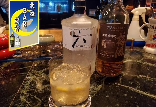 【北陸BAR紀行Vol.3】福井県敦賀市の「Bar COCO AZURE(ココ・アズール)」でオリジナルカクテル「早春六花(そうしゅんりっか)」とともに安らきの時間を過しませんか♪