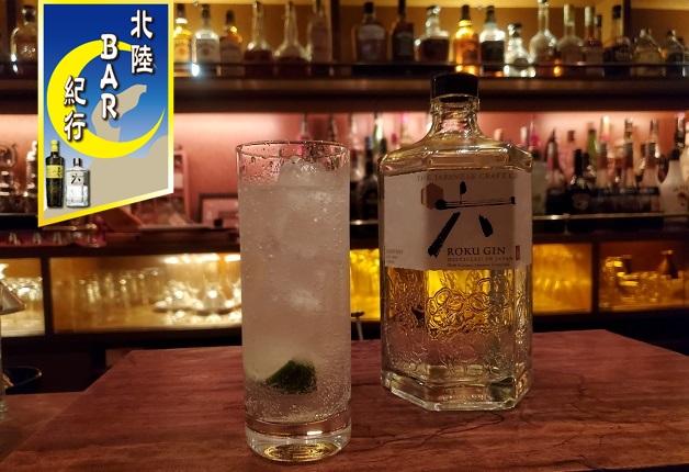 【北陸BAR紀行Vol.10】約1,000種類のお酒が揃う「CUSTOMER'S bar 117」でプロの技が光るシグニチャーカクテル「六 GIN TONIC」を堪能しよう♪